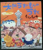 Osaka_umaimon_2